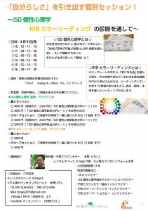 横浜セミナー4画像