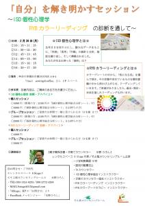 横浜セミナー画像データ