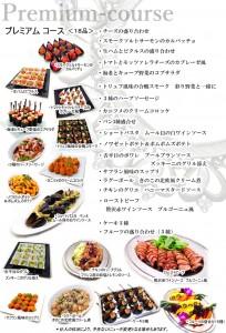 3000円メニュー