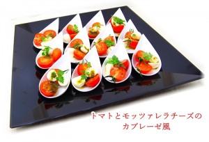 1_トマトとモッツァレラチーズのカプレーゼ風