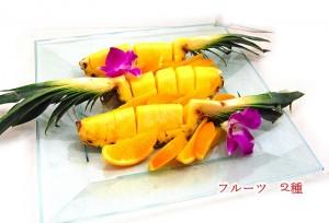 32_フルーツ2種