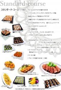 2500円メニュー
