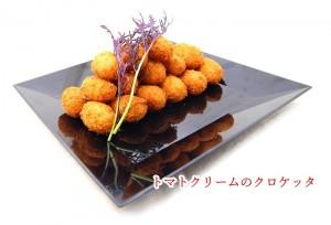 5_トマトクリームコロッケのクロケッタ